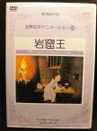 ZD05113【中古】【DVD】第3期シリーズ世界名作アニメーション 14岩窟王