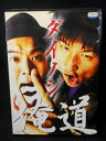 ZD01595【中古】【DVD】俺道 ダイノジ