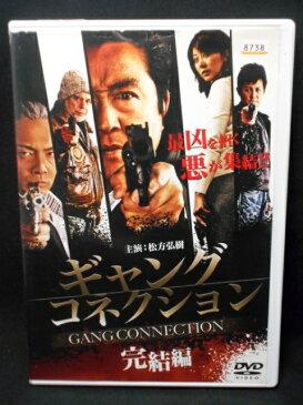 ZD01647 【中古】【DVD】ギャングコネクション 完結編
