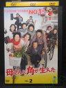 ハッピービデオで買える「ZD01735【中古】【DVD】母さんに角が生えたvol.2」の画像です。価格は350円になります。