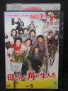 ハッピービデオで買える「ZD01738【中古】【DVD】母さんに角が生えたvol.5」の画像です。価格は350円になります。