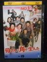 ハッピービデオで買える「ZD01752【中古】【DVD】母さんに角が生えたvol.19」の画像です。価格は350円になります。