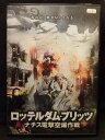 ハッピービデオで買える「ZD20377【中古】【DVD】ロッテルダム・ブリッツナチス電撃空爆作戦」の画像です。価格は600円になります。
