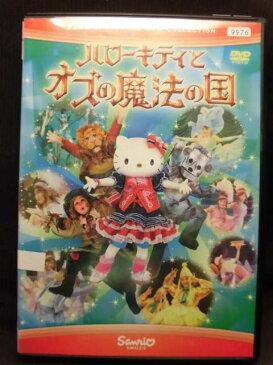 ZD20402【中古】【DVD】ハローキティとオズの魔法の国
