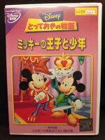 ZD20413【中古】【DVD】ディズニーとっておきの物語ミッキーの王子と少年