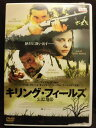 ZD20809【中古】【DVD】キリング・フィールズ失踪地帯