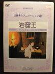 ZD20942【中古】【DVD】世界名作アニメーション14岩窟王