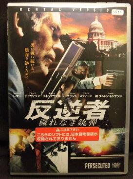 ZD21337【中古】【DVD】反逆者 -穢れなき銃弾-