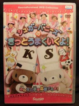 ZD22236【中古】【DVD】シュガーバーニーズのきっとうまくいくよ!