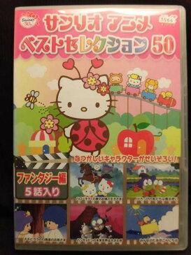 ZD22248【中古】【DVD】サンリオアニメベストセレクション 50 (5)ファンタジー編