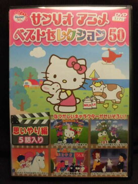 ZD22266【中古】【DVD】サンリオアニメベストセレクション 50 (8)思いやり編