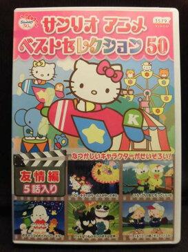 ZD22273【中古】【DVD】サンリオアニメベストセレクション 50 (3)友情編
