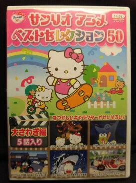 ZD22286【中古】【DVD】サンリオアニメベストセレクション 50 (10)大さわぎ編