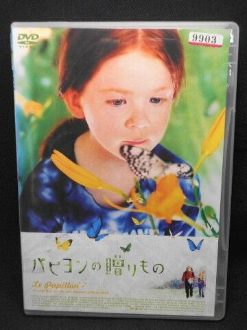 ZD02265【中古】【DVD】パピヨンの贈りもの
