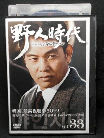 ZD02409【中古】【DVD】野人時代 vol.33