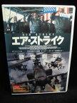 ZD32123【中古】【DVD】エア・ストライク〜領空制圧〜