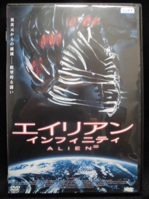 ZD32511【中古】【DVD】エイリアン・インフィニティ