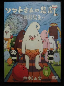 ZD32565【中古】【DVD】ソフトさんの悲劇〜新種誕生〜