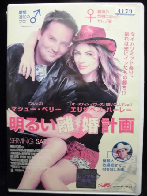 ZD32611【中古】【DVD】明るい離婚計画