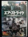 ハッピービデオで買える「ZD32678【中古】【DVD】エア・ストライク」の画像です。価格は350円になります。