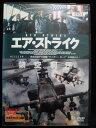ハッピービデオで買える「ZD32717【中古】【DVD】エア・ストライク」の画像です。価格は350円になります。