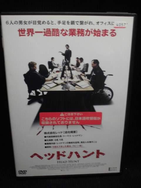 ZD33320【中古】【DVD】ヘッドハント(日本語吹替なし)