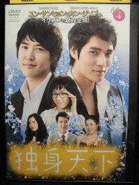 ZD33709【中古】【DVD】独身天下4(日本語吹き替えなし)