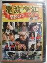 ZD34675【中古】【DVD】電波少年 感動のゴール集