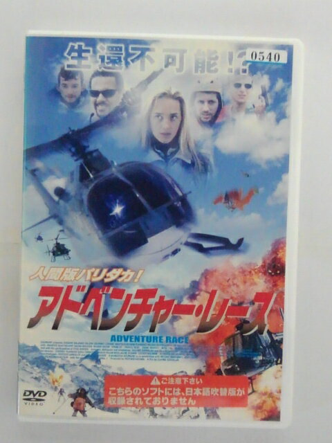 ZD35984【中古】【DVD】人間版パリダカ!アドベンチャー・レース(日本語吹替なし)