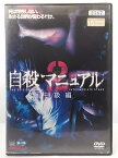 ZD36387【中古】【DVD】自殺マニュアル 2 中級編 (R-15)