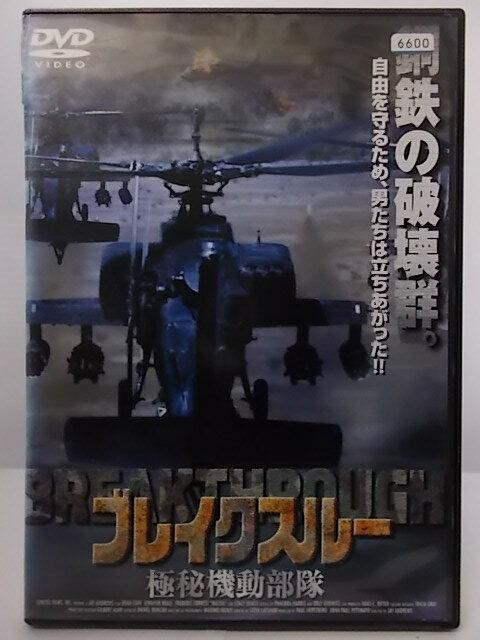 ZD36398【中古】【DVD】ブレイクスルー極秘機動部隊