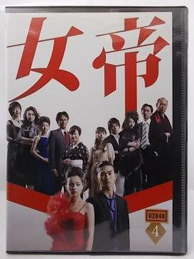 ZD36864【中古】【DVD】女帝 4