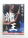 ZD37762【中古】【DVD】龍王 獣たちの掟