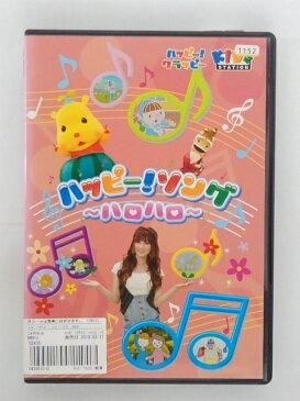ZD38000【中古】【DVD】ハッピー!ソング〜ハロハロ〜