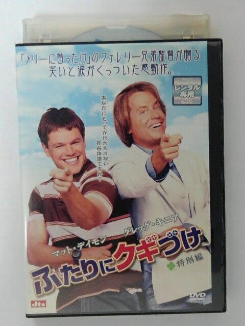 ZD40073【中古】【DVD】ふたりにクギづけ 特別編