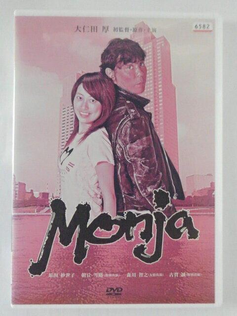 ZD40857【中古】【DVD】Monja