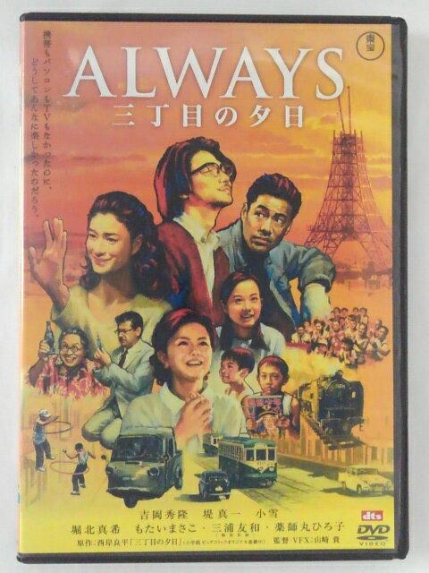ZD40900【中古】【DVD】ALWAYS 三丁目の夕日