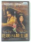 ZD41044【中古】【DVD】花咲ける騎士道