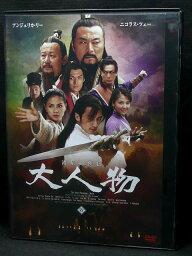 ZD03452【中古】【DVD】流星剣侠伝 大人物 [四]