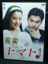 ハッピービデオで買える「ZD03495【中古】【DVD】トマト vol.1」の画像です。価格は350円になります。
