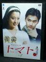 ハッピービデオで買える「ZD03496【中古】【DVD】トマト vol.2」の画像です。価格は350円になります。