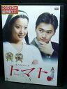 ハッピービデオで買える「ZD03502【中古】【DVD】トマト VOL.8」の画像です。価格は350円になります。