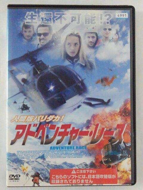 ZD41228【中古】【DVD】人間版パリダカ!アドベンチャー・レース