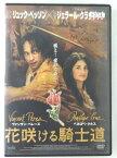 ZD41281【中古】【DVD】花咲ける騎士道