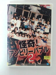 ZD41523【中古】【DVD】怪奇!アンビリーバブル2