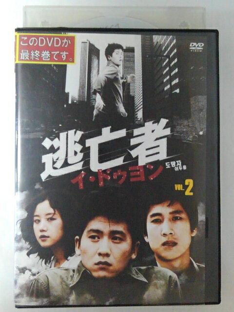 ZD47041【中古】【DVD】逃亡者 イ・ドゥヨン Vol.2(日本語吹替なし)
