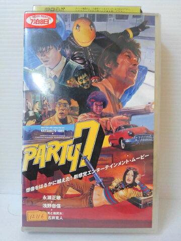 ZV00554【中古】【VHS】パーティ7