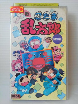 ZV00917【中古】【VHS】新 忍たま乱太郎第18巻