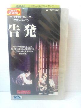 ZV01074【中古】【VHS】告発 字幕版