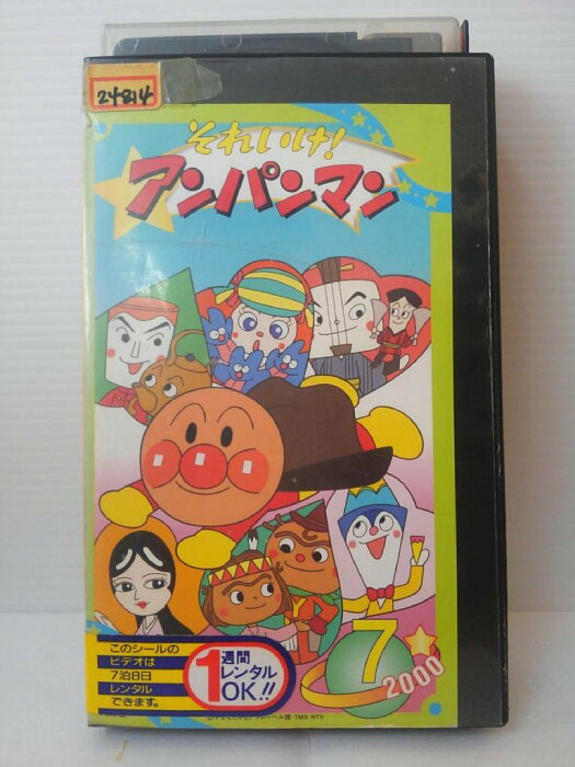 ZV01124【中古】【VHS】それいけ!アンパンマン 2000 7
